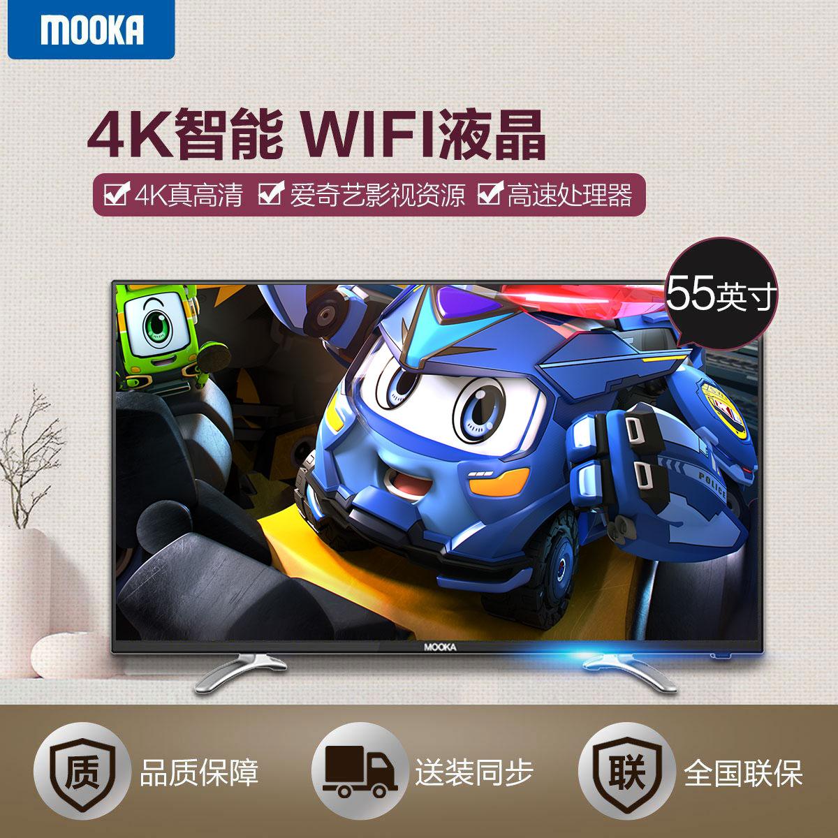 4K超高清,网络智能,64位处理器 U55A5  55英寸超高清网络智能电视机
