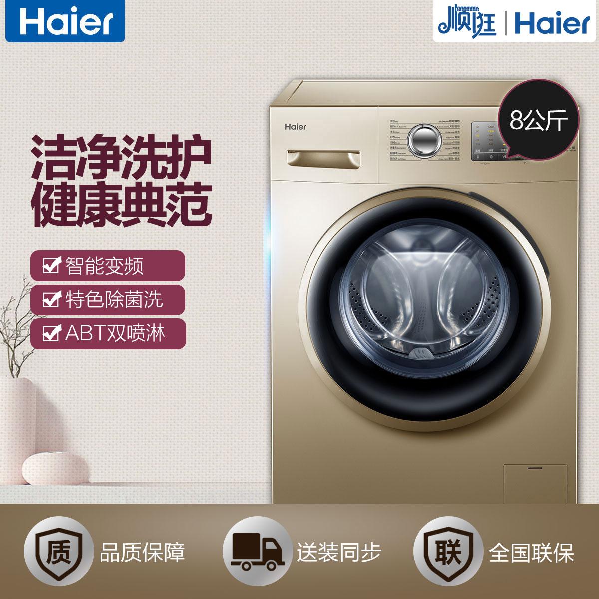铂鐏金外观 深层洁净 健康筒自洁 EG8012B919GU1 8公斤iMate8智能变频滚筒洗衣机
