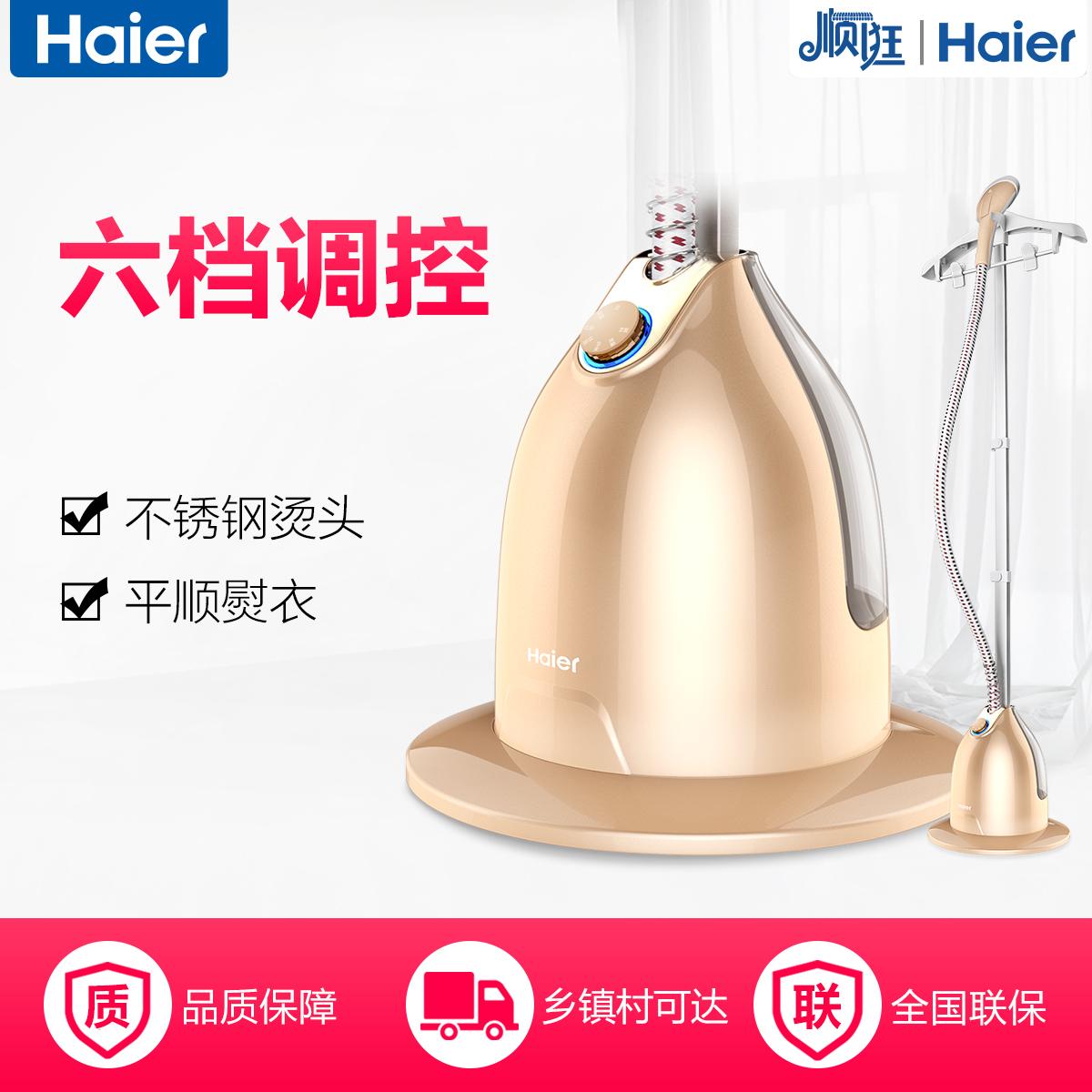海尔大功率蒸汽烫衣服挂烫机家用小型挂立式电熨斗熨烫机 HY-GD1806G1