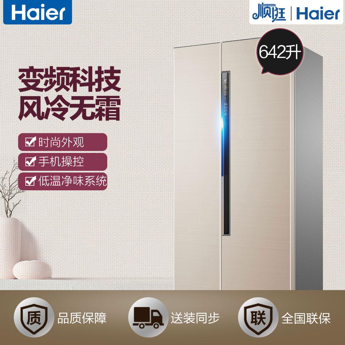 变频 风冷无霜 手机智控 BCD-642WDVMU1 642升变频对开门大容量冰箱