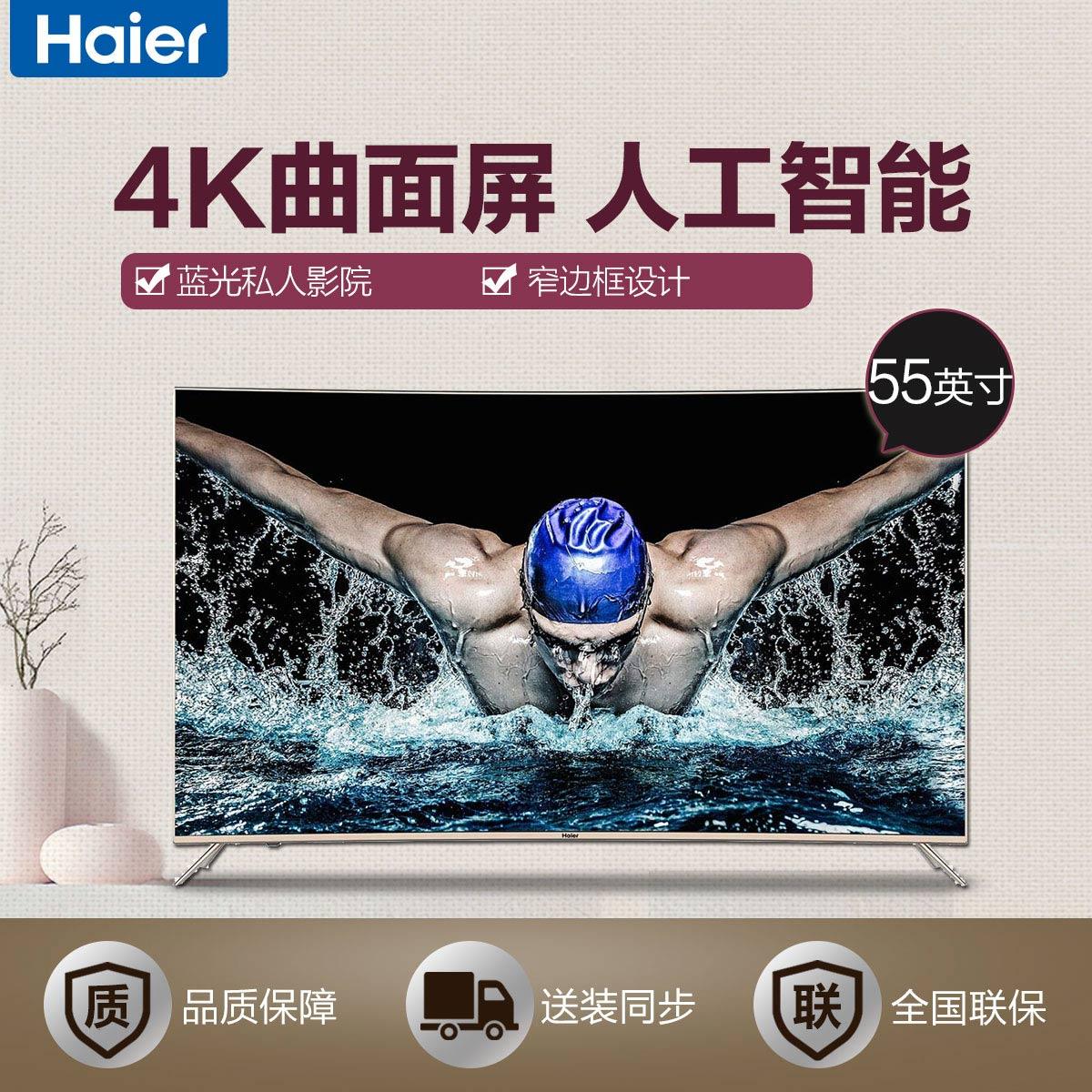 全面屏,4K超清,曲面窄边框,智能语音操控 LQ55H31 55吋全面屏超清曲面人工智能电视