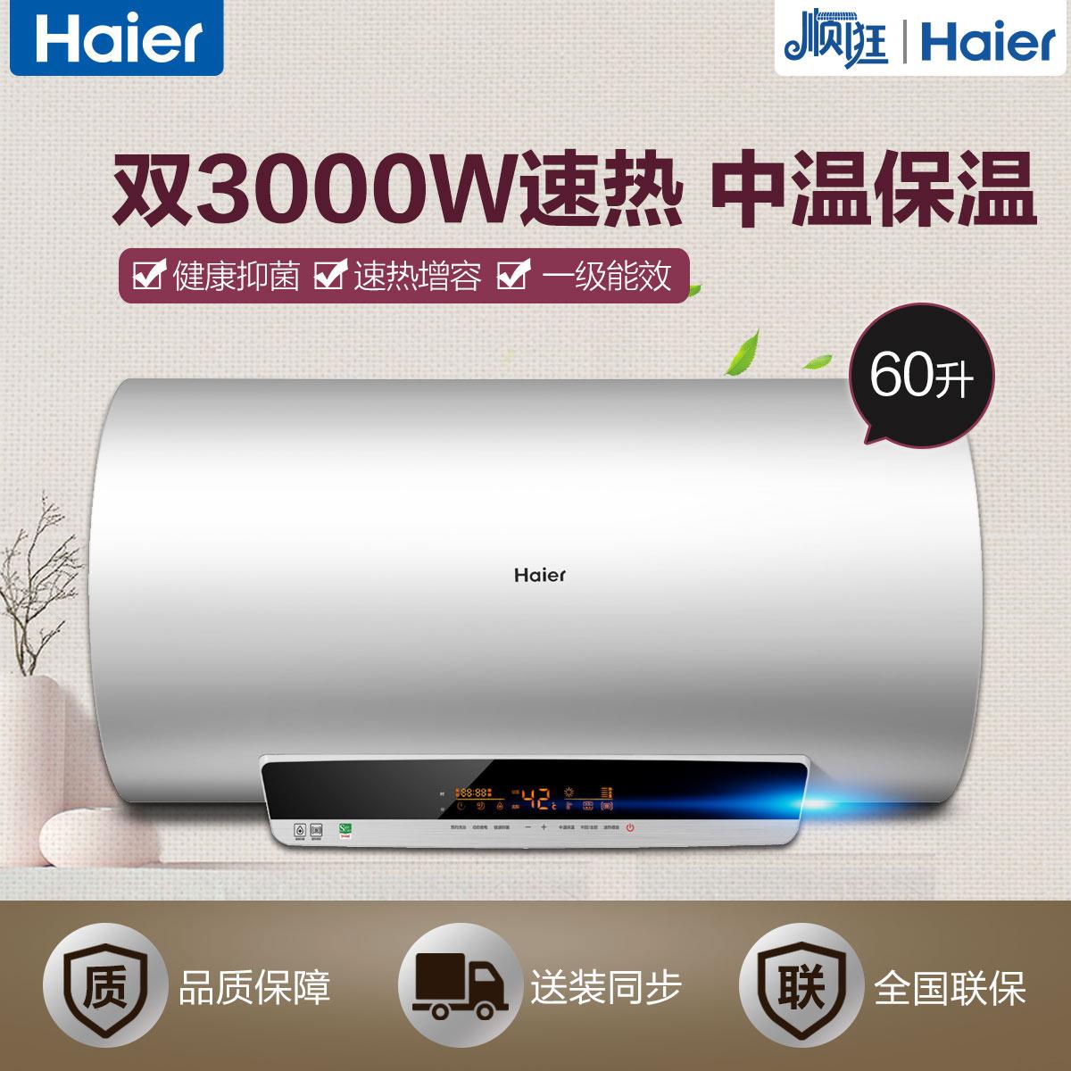 双3000W速热 健康抑菌 预约洗浴 专利防电墙 EC6003-YT1 60升即热恒温储水式家用电热水器