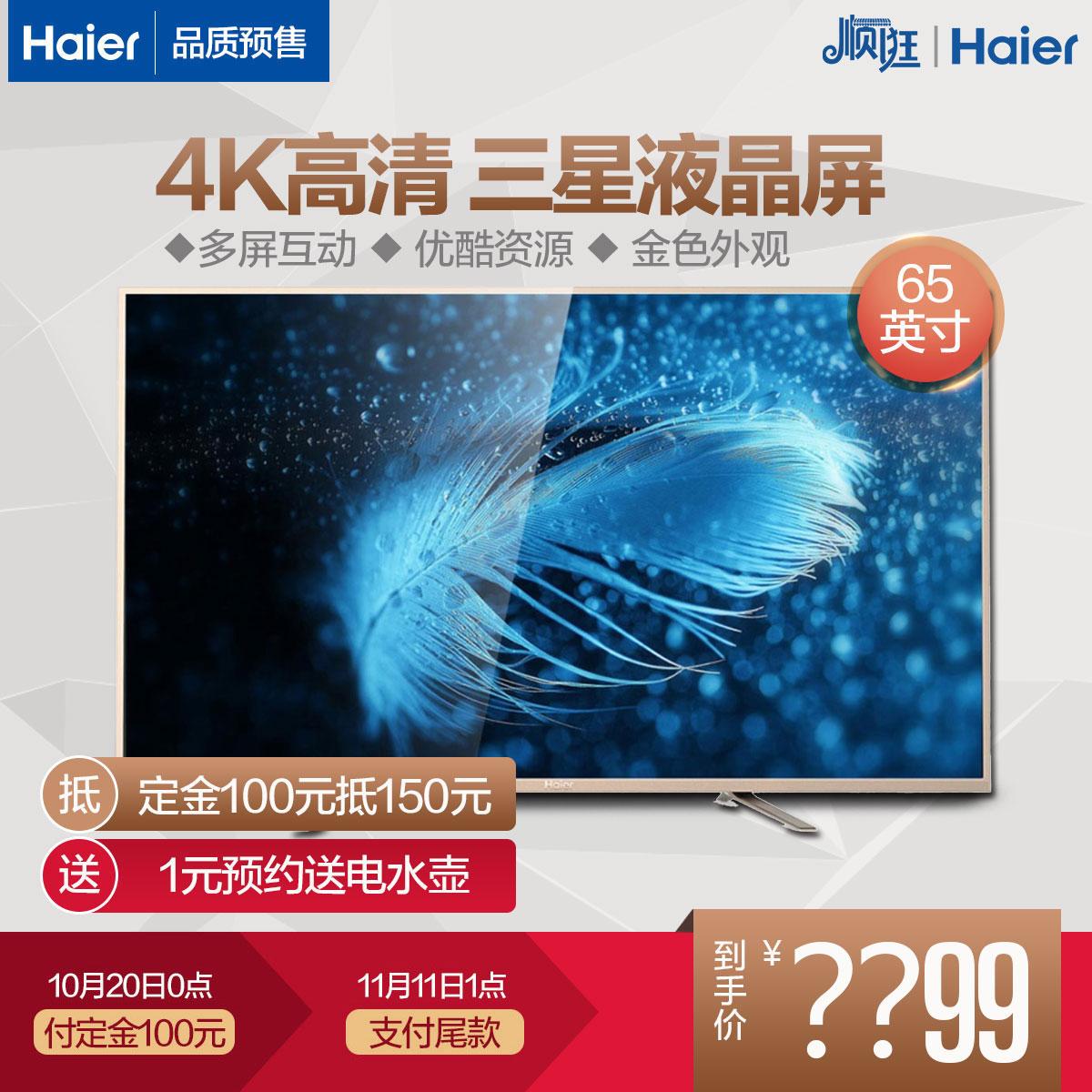 4K超高清,语音人工智能,64位处理器,大屏 LS65A51  65英寸超高清人工智能电视机