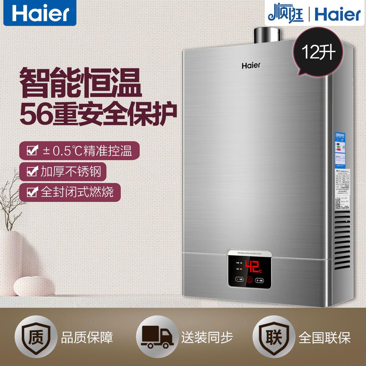 智能宽频恒温技术 56重安全保护 智能防冻 节能高效 JSQ24-UT(12T) 12升智能恒温家用燃气热水器