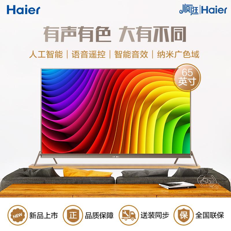 自营Haier/海尔4K电视LU65H81