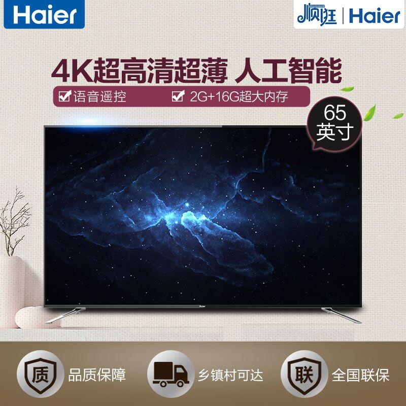自营Haier/海尔4K电视LU65F31
