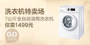 洗衣机特卖