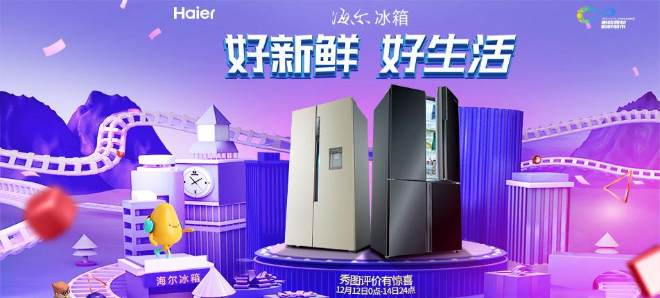 【冰箱分会场】