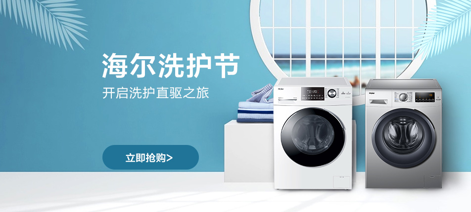 微店主特权日洗衣机专场