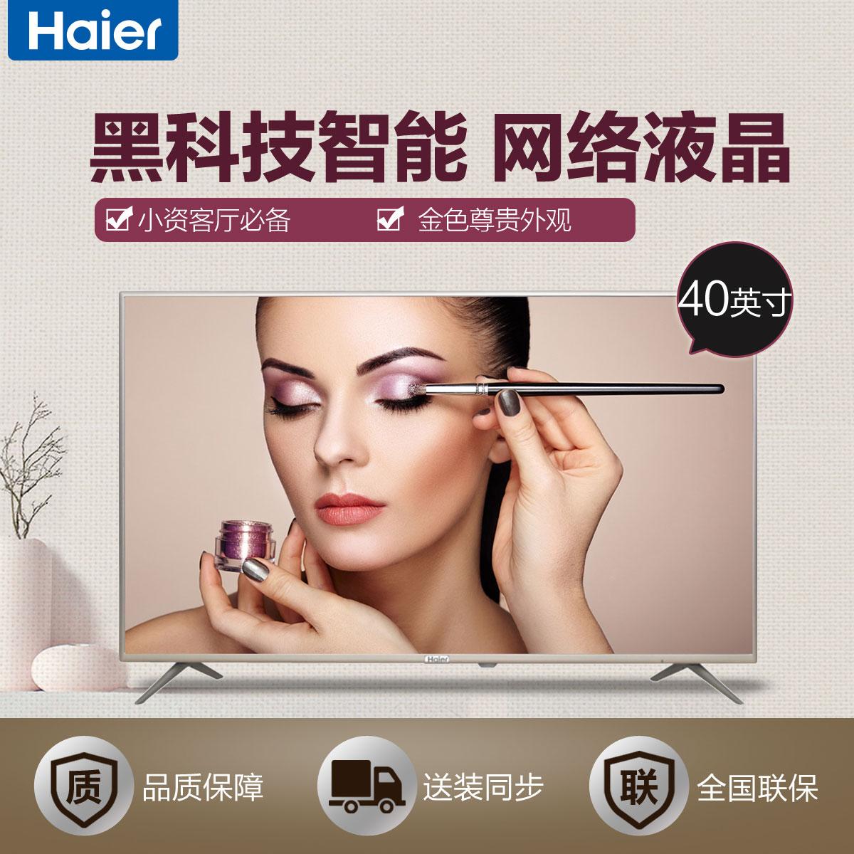 1080全高清,176度广视角,网络智能 LE40A31  40英寸高清智能网络电视机