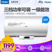EC6002-R 60升储水式节能家用电热水器