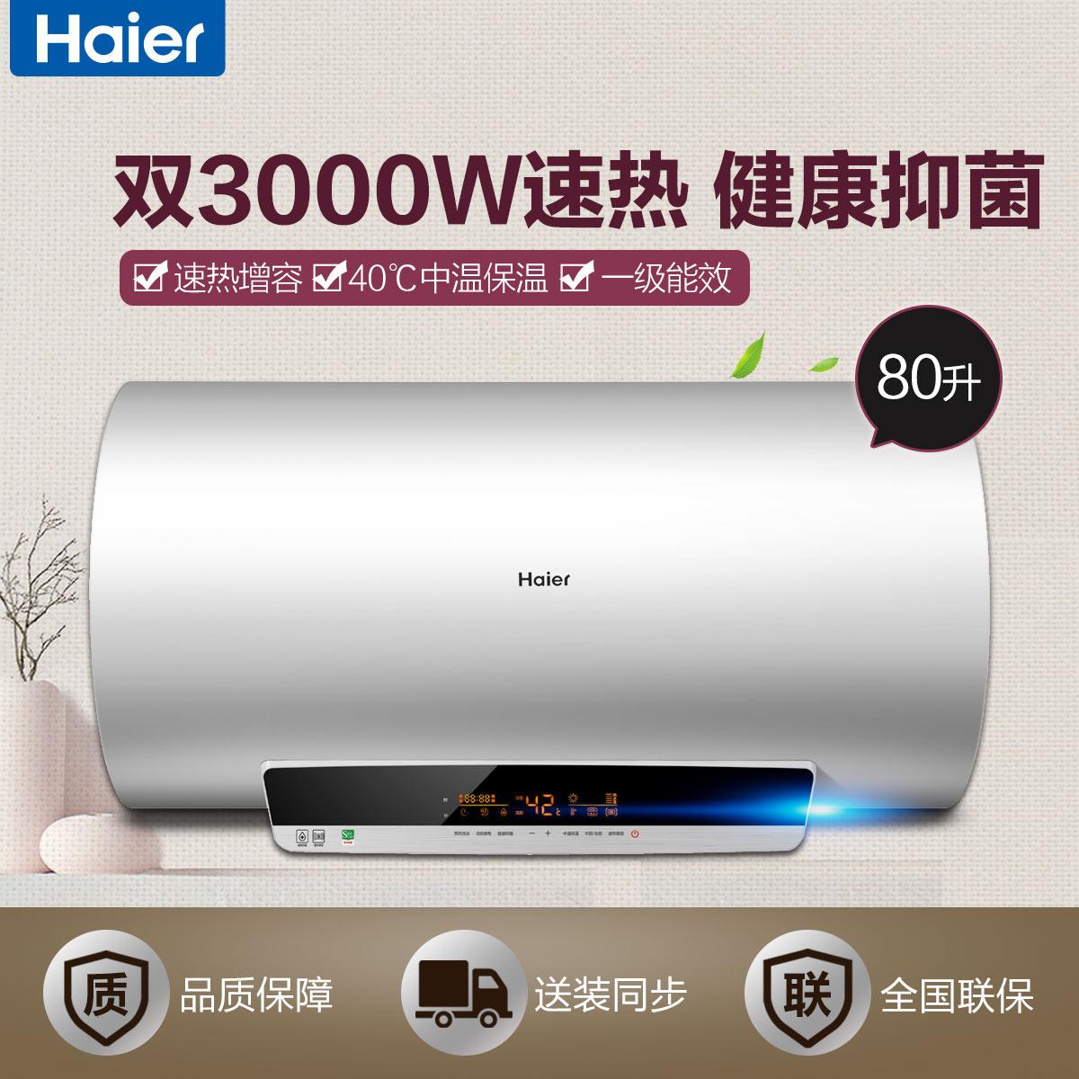 双3000W速热 健康抑菌 预约洗浴 专利防电墙 EC8003-YT1 80升即热恒温储水式家用电热水器