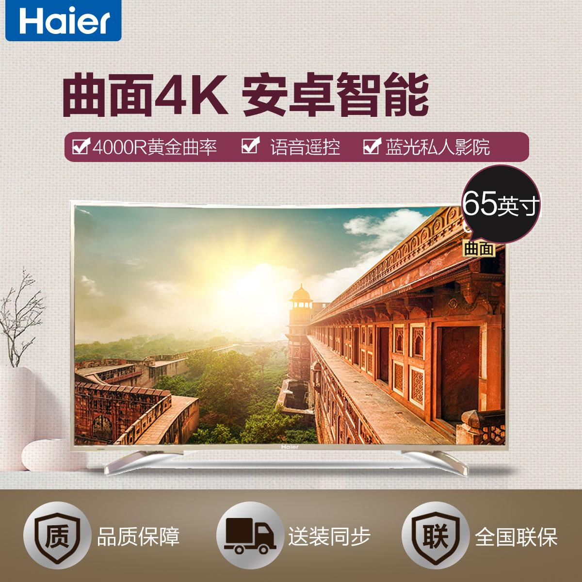 65吋曲面4K电视,高端金属外观,4000R黄金曲率,安卓智能系统,蓝牙连接,语音遥控,蓝光私人影院 LQ65S81