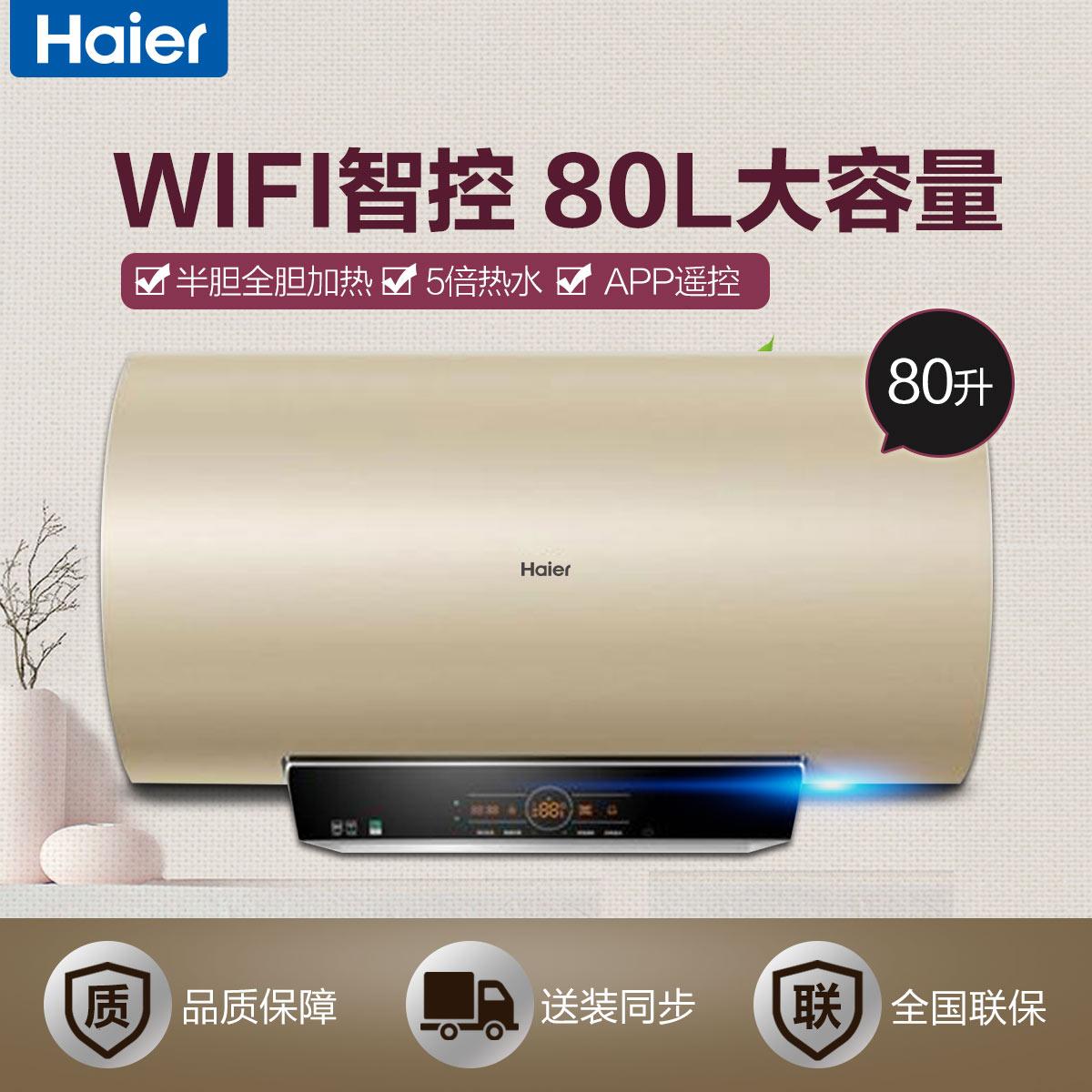 双3000W速热 WiFi预约 高温抑菌 洁净热水 EC8003-MT3(U1) 80升速热储水式WiFi智控家用电热水器