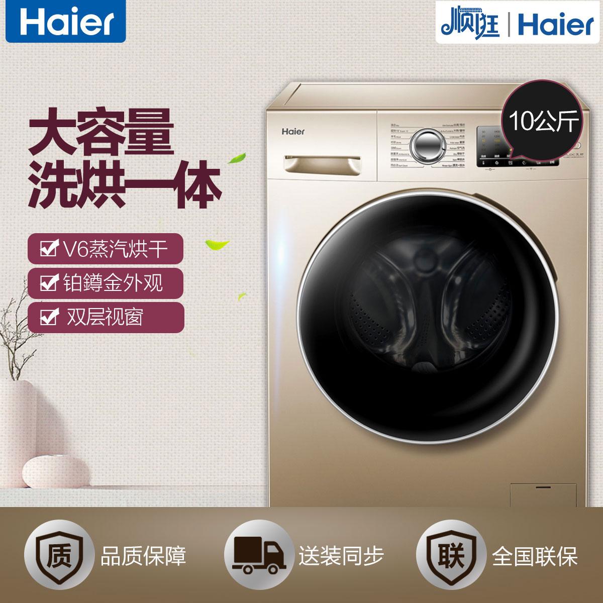 蒸汽洗烘 铂鐏金外观 双层视窗 智能变频 EG10014HBX39GU1 10公斤洗烘一体变频滚筒洗衣机