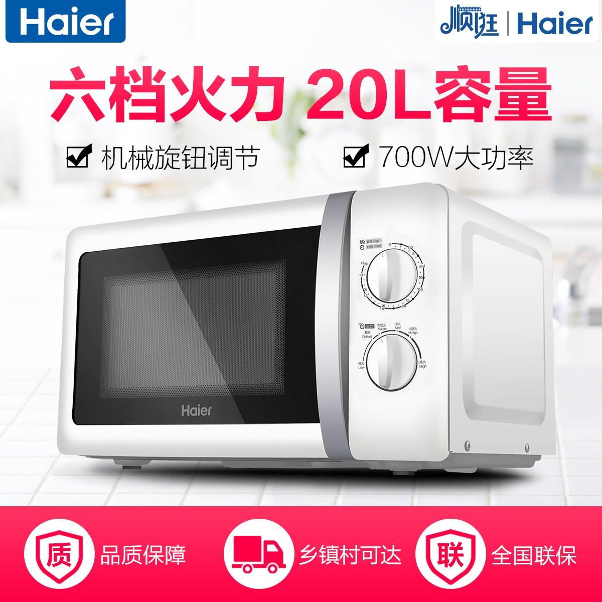 海尔高性价比微波炉 4D散热系统 3重防护 20L大容量 旋钮调节一键操作 MZC-2070M1