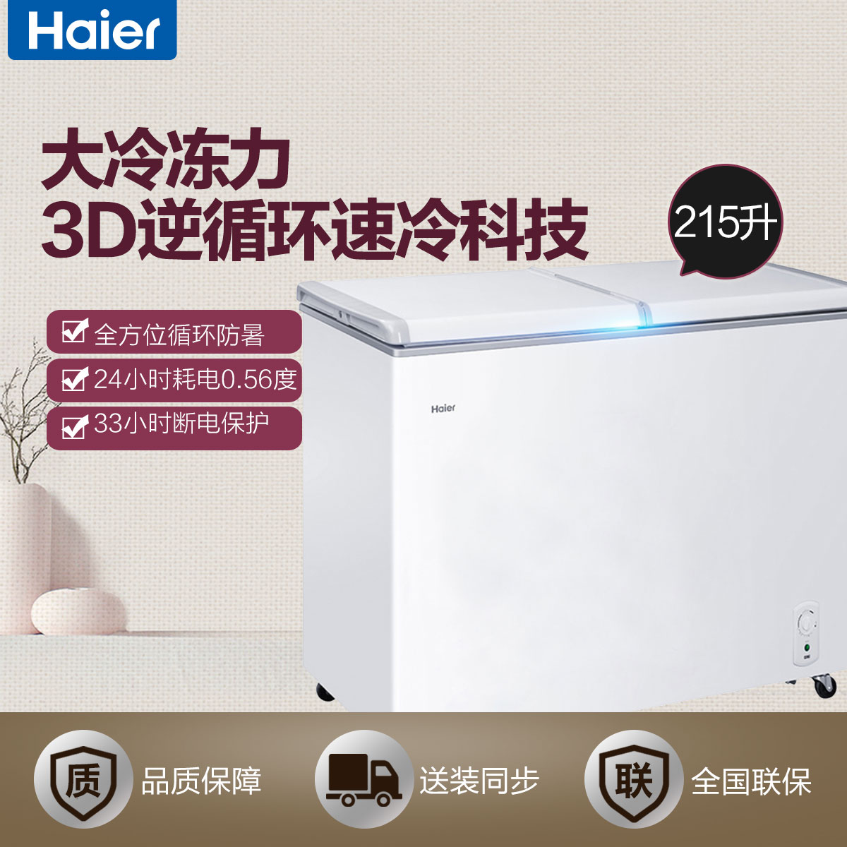 双温双箱 一机多用,大冷冻力大容量,断电保护不化货 FCD-215SEA 215升大容量冷柜/冷藏冷冻双温 小冰柜 家用商用冰箱