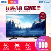 LE32A31  32英寸高清智能网络电视机