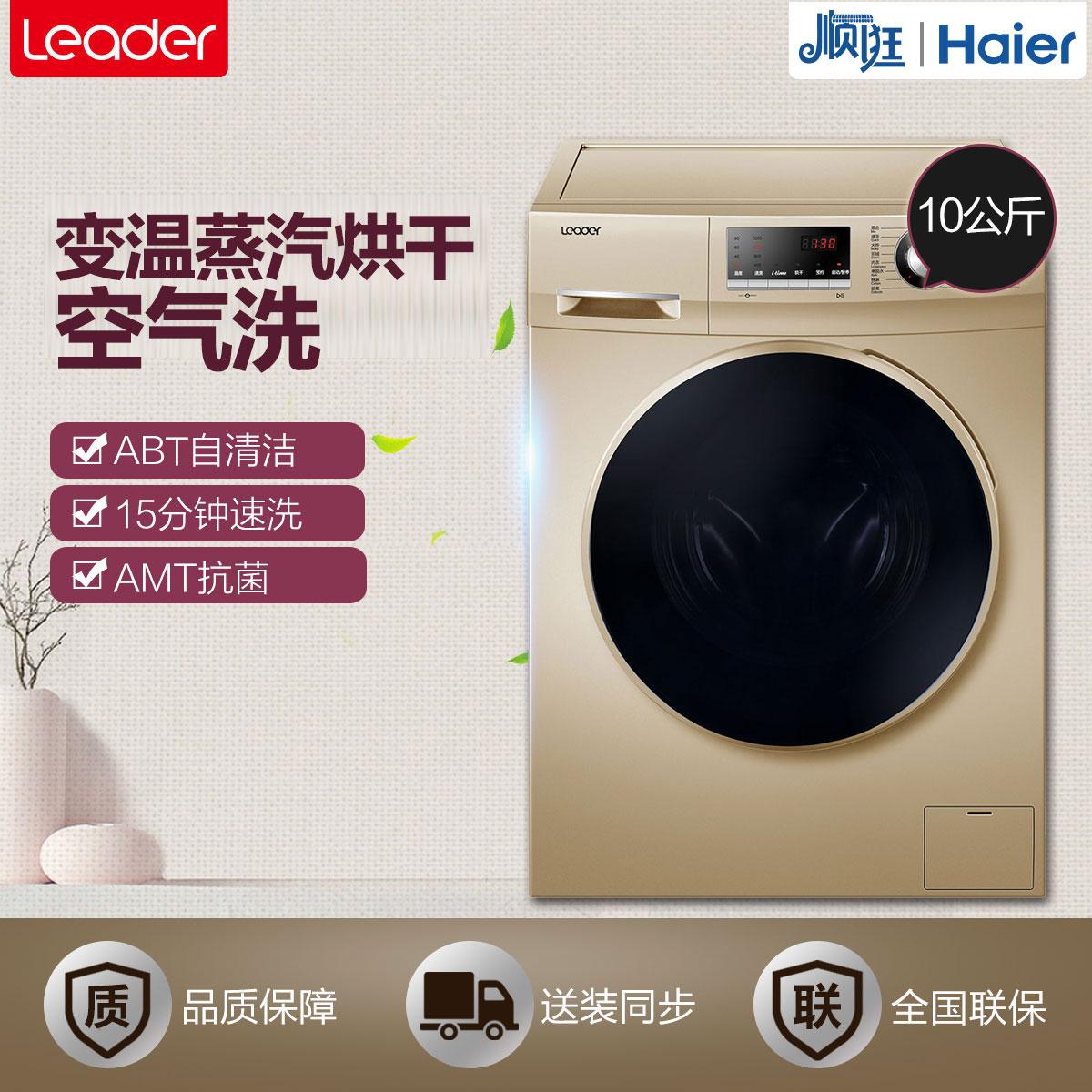 10kg大容量 洗烘一体 空气洗 @G1014HBX66G 10公斤洗烘一体变频滚筒洗衣机