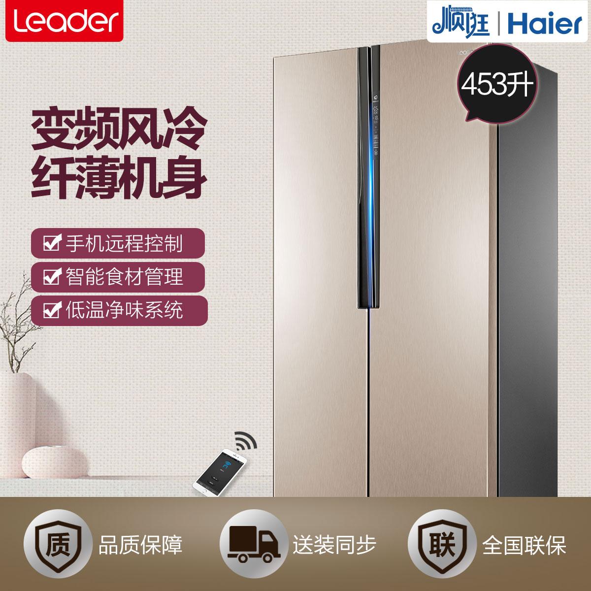 变频风冷无霜冰箱,变频压缩机,节能静音,66.5CM纤薄机身;手机远程控制,智能食材管理;低温净味系统 BCD-453WLDEBU1 453升风冷无霜对开门智能冰箱