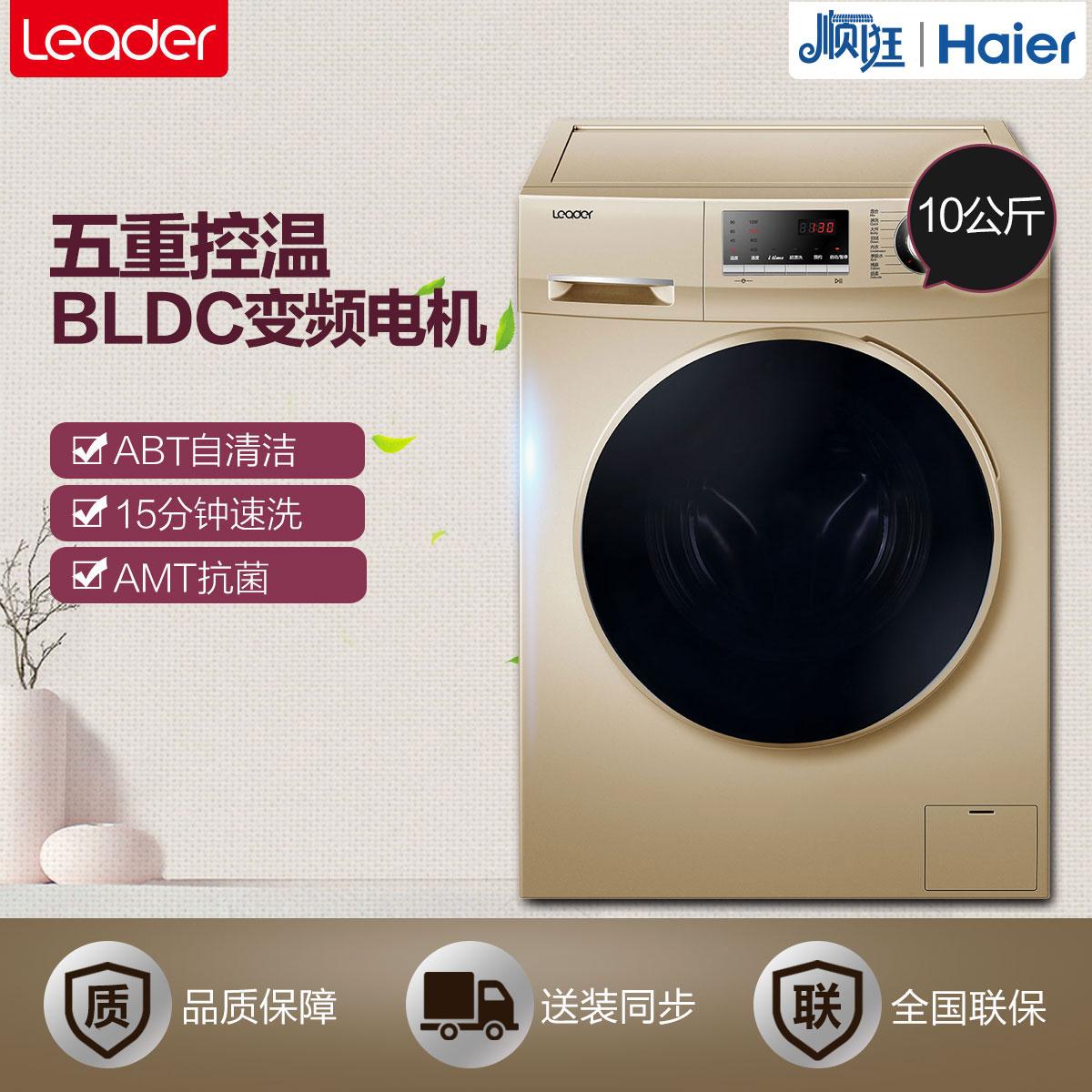 BLDC变频电机 I-TIME自由洗 @G1012BX66G 10kg大容量变频滚筒全自动洗衣机