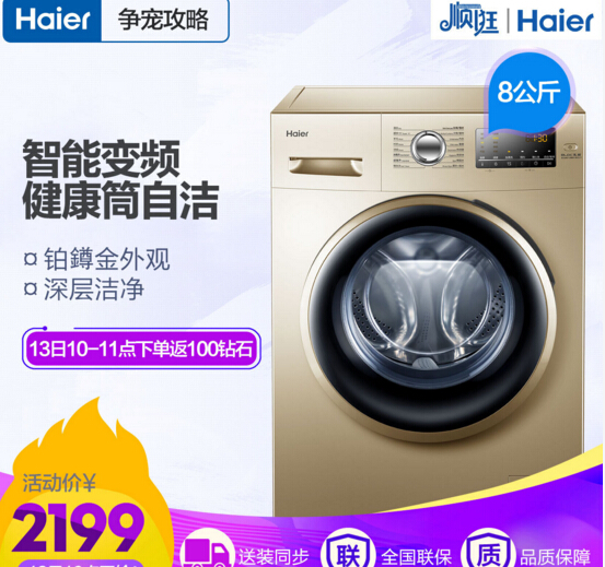 滚筒洗衣机价格表情况
