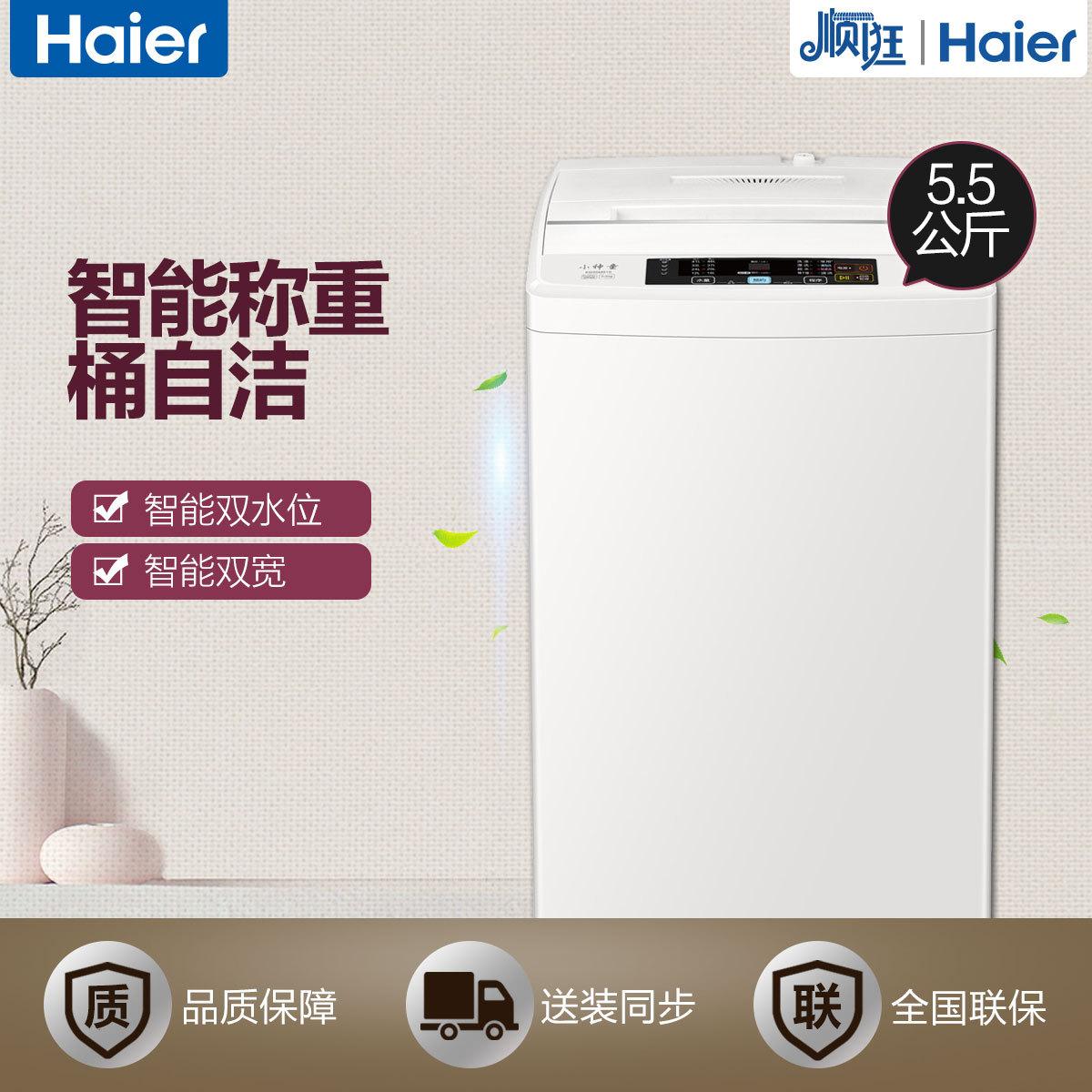 海尔滚筒洗衣机怎么清洗 海尔滚筒洗衣机清洗方法讲解