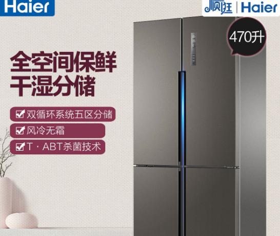 海尔冰箱怎么省电 海尔冰箱好吗