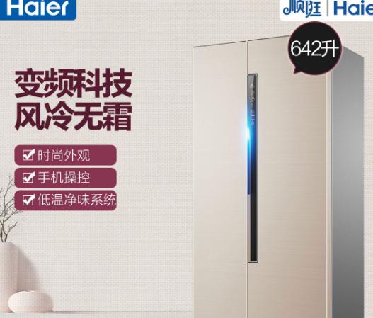 海尔冰箱怎么样  如何选购冰箱