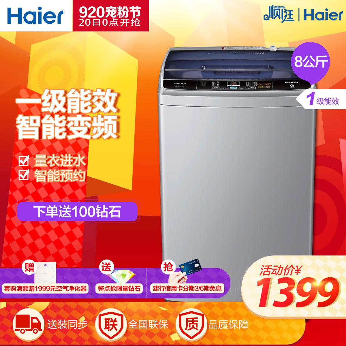 洗衣机什么牌子好 洗衣机品牌性能介绍