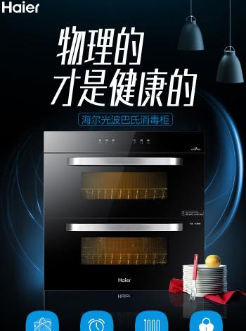 家用高温消毒柜产品说明 家用高温消毒柜哪款品牌好
