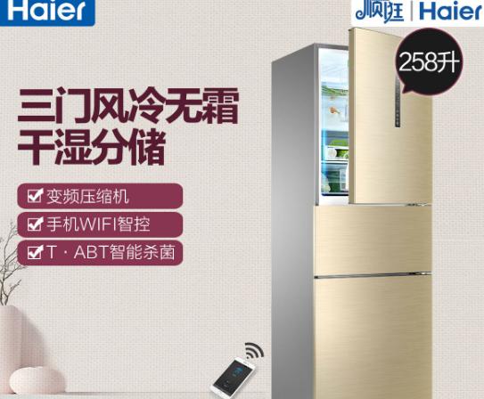 海尔冰箱的价位 海尔冰箱怎么样
