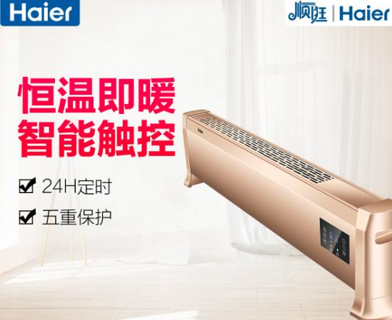 海尔电暖器价格  海尔电暖器好不好