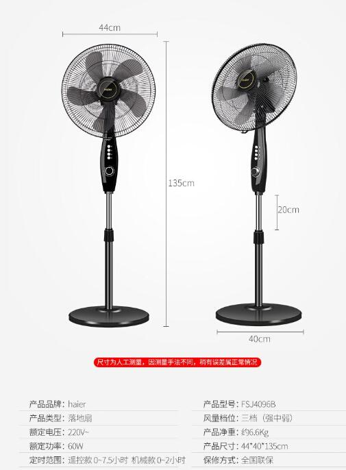 落地电风扇安装步骤 电风扇使用注意事项